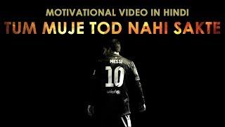 Motivational Video - TUM MUJE TOD NAHI SAKTE | In Hindi | SuperHuman Formula