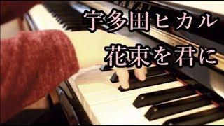 花束を君に - 宇多田ヒカル - ピアノVer. - とと姉ちゃん - OP