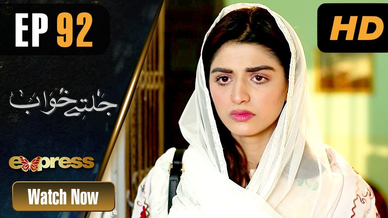 Jaltay Khwab - Episode 92 Express TV Mar 12