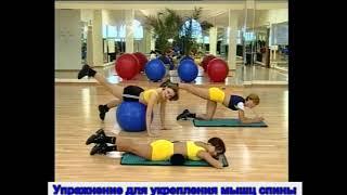 Домашнее Задание по физкультуре Тренировка для всех Упражнение для укрепления мышц спины 6