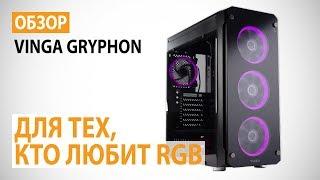 Обзор корпуса VINGA Gryphon: Для тех, кто любит RGB