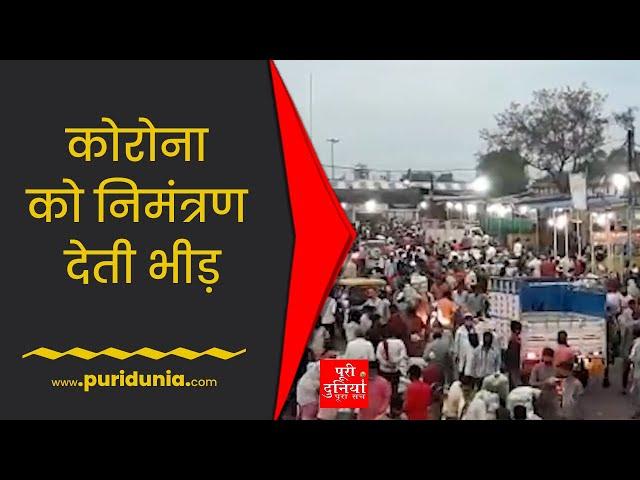 Jabalpur | कृषि उपज मंडी में