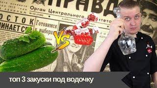 ТОП-3 ЗАКУСКИ ПОД ВОДКУ