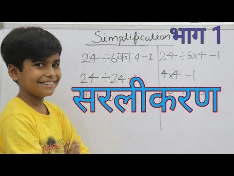 Basic Simplification Trick || सरलीकरण मैथ ट्रिक || What Is BODMAS Rule | Simplification Short Trick
