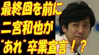 """動画タイトル ▽▽ ブラックペアン、二宮和也""""あれ""""卒業宣言!!ニノと竹..."""