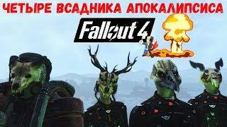 Fallout 4 T4H  Четыре Всадника Апокалипсиса