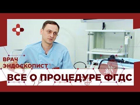 Врач-эндоскопист о процедуре ФГДС