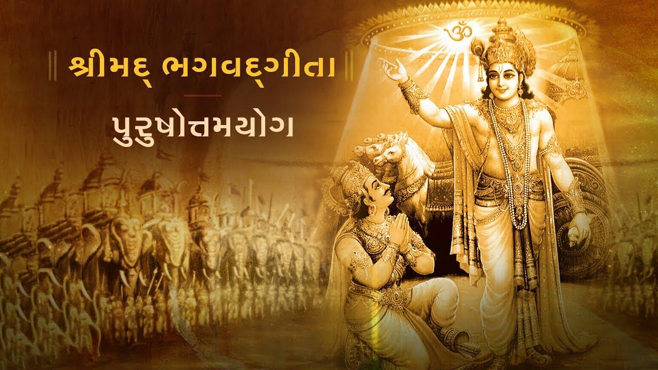 Bhagavad-Gita Chapter 15