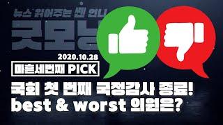 21대 국회 첫 번째 국정감사 종료! best &…