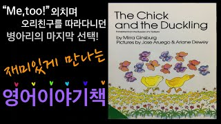 The chick an…