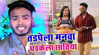 आ गया Dharamraj Rahi का नया सबसे दर्द भरा गीत 2019 - Tadpela Manwa Dhadkela Chhatiya - Bhojpuri Song