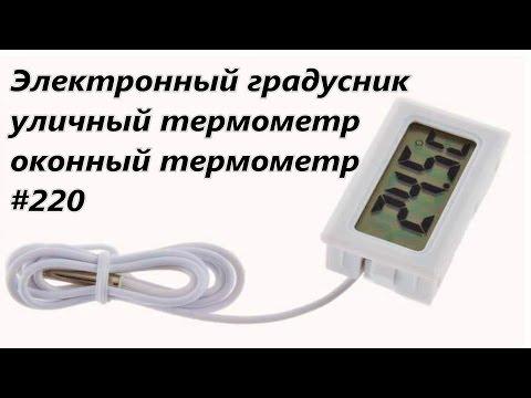 Электронный градусник, уличный термометр, оконный термометр / Electronic thermometer # 220