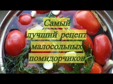 Самый лучший рецепт малосольных помидорчиков#DomSovetov