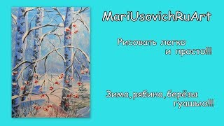 Как нарисовать зиму рябину березы пейзаж гуашью видеоурок рисования #МарияУсович #MariUsovichRuArt