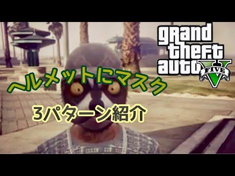 GTA5 マスクにヘルメットを付けるグリッチ!!3パターン紹介