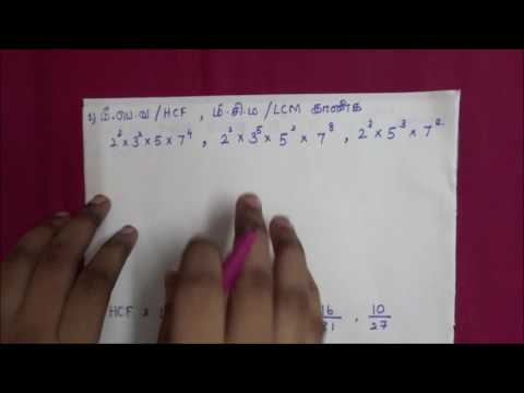 Tnpsc - Maths - HCF & LCM in tamil - part 1
