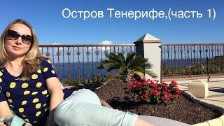 Неделя со мной - остров Тенерифе, Elena S. (часть 1)(Я всех приветствую на моем канале