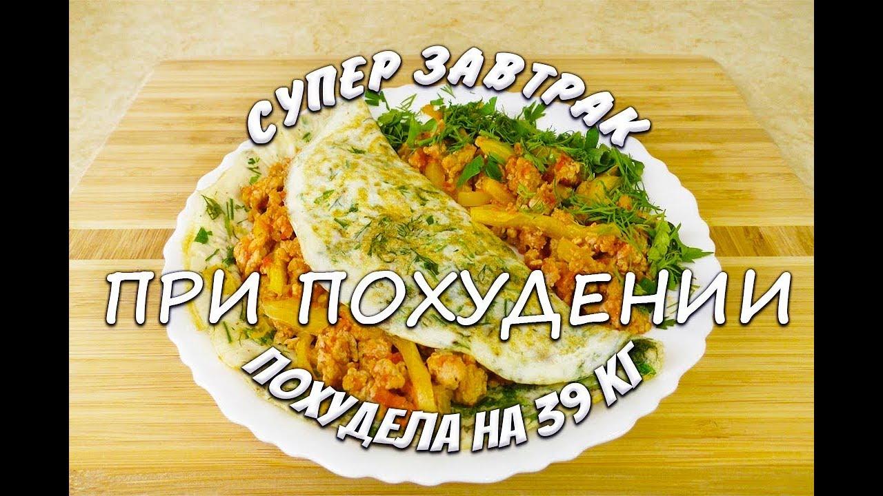 Супер Завтрак при похудении Лучший Рецепт Супер Завтрак Ем и худею Похудела на 39 кг