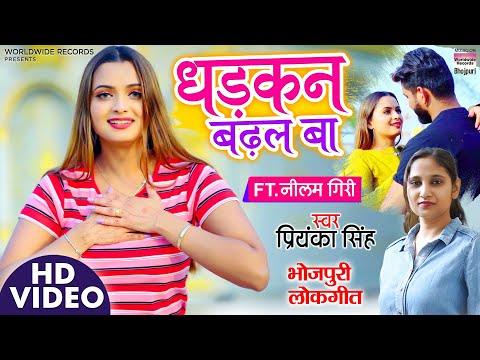 Video | Dhadkan Badhal Ba | Priyanka Singh | Ft.Neelam Giri | धड़कन बढ़ल बा | Bhojpuri Song 2021