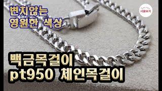 백금목걸이 플래티늄일반체인목걸이 화이트골드/서울보석 보…