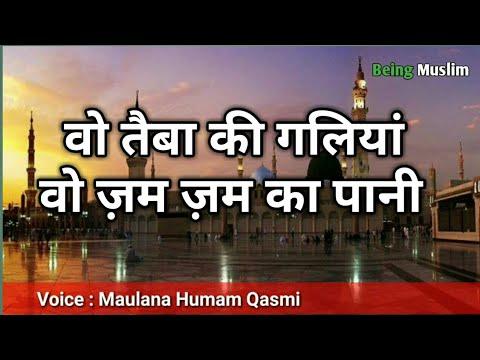 Woh Taiba Ki Galiyan Woh ZamZam Ka Pani | Naat-E-Pak | Maulana Humam Qasmi