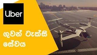 Uber ගුවන් ටැක්සි සේවය   Uber Air   Daily Crunch