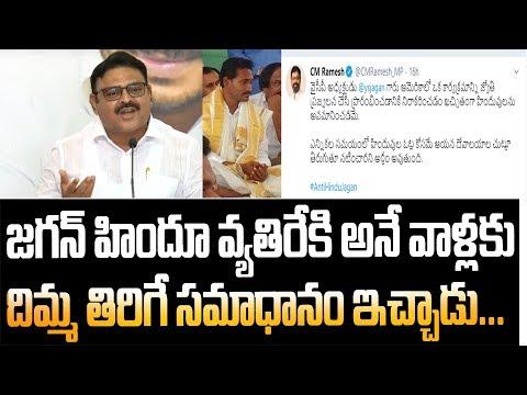 Ambati Rambabu Counter on Anti Hindu YS Jagan Statements | BJP CM Ramesh | YSRCP | YOYO TV Channel