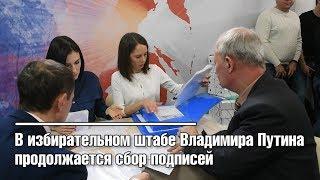 В избирательном штабе Владимира Путина продолжается сбор подписей