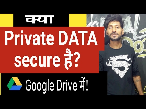 Is Google Drive secure for Your SENSITIVE DATA?