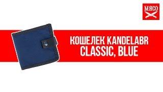 Кошелек Kandelabr - Classic, Blue. Обзор