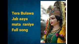 Tera Bulawa Jab aaya Mata raniye