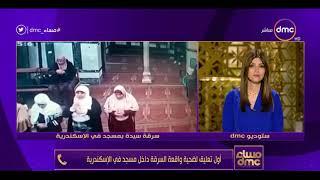 مساء dmc - | أول تعليق لضحية واقعة السرقة داخل مسجد في الاسكندرية |