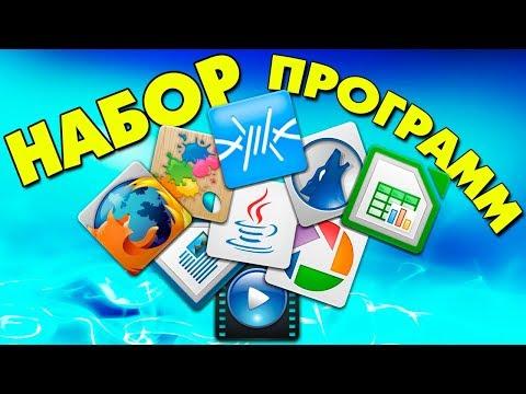 Установка Базовый набор ПРОГРАММ Windows 7