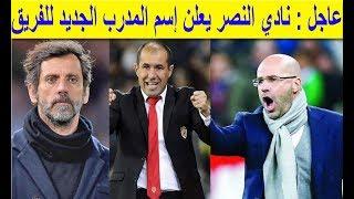 إدارة نادي النصر تعلن إسم مدرب النصر الجديد
