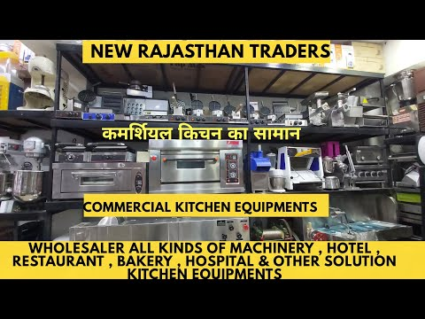 कमर्शियल किचन का सामान All Kinds Of Machinery #Hotel #Restaurant #Bakery #Hospital & Other Solution