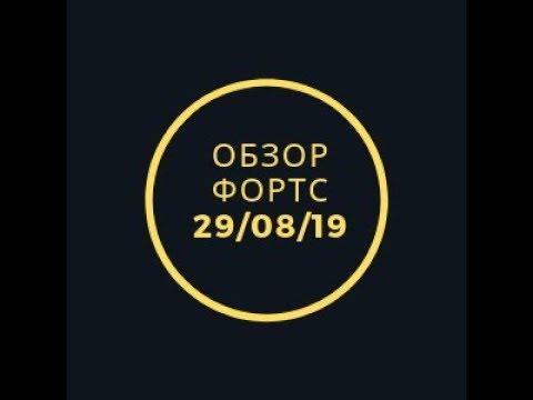 29/08/19 Середина дня на Доллар/рубль, Нефть, Золото, РТС, Сбербанк, Лукойл, Газпром и т.д..