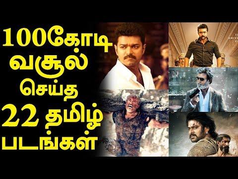100 Crore Club Movies in Tamil Cinema   100 கோடிக்கு மேல் வசூல் செய்த 22 தமிழ் படங்கள்
