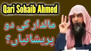 Two problems of livestock    qari sohaib ahmed meer muhammadi