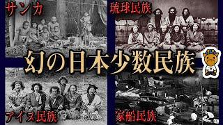 実在する日本の少数民族・先住民4選