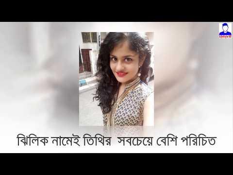 দেখুন মা নাটকের সেই ঝিলিক বড় হয়ে কত সুন্দর হয়েছে, ঝিলিক এখন কি করছে জানেন ? Actress Tithi Basu