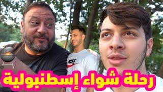 أشهى مشاوي تعملها ماما بطريقتها السحرية