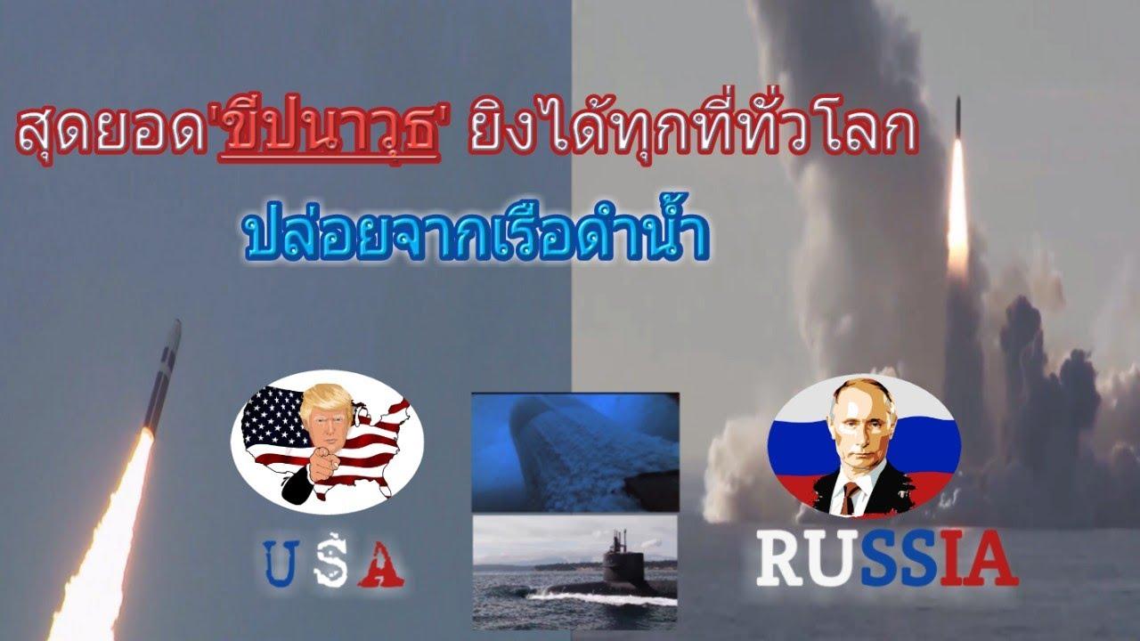 """อเมริกา vs รัสเซีย  ทดสอบปล่อยสุดยอด""""ขีปนาวุธ""""ข้ามทวีปจากเรือดำน้ำที่โหดที่สุดในโลก"""