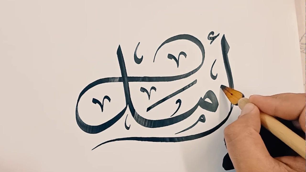 أمل سكتش بالحبر بخط الثلث Youtube Calligraphy Video Arabic Calligraphy Calligraphy