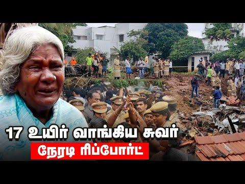 நடு இரவில் நடந்த துயரம் | Mettupalayam Wall Collapse