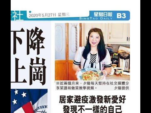 5/27星島日報 - 夕陽菜譜:五花板肉炒冬筍 Stir-Fried Winter Bamboo Shoots with Pork Belly - YouTube