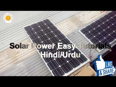 Real Life Solar Panel Power output Video (300 watts output amps whole day detail in Urdu Hindi)