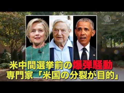米中間選挙前の「爆弾」騒動専門家「米国の分裂が目的」