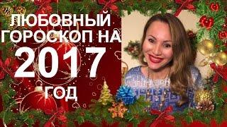 Любовный гороскоп на 2017 для всех знаков Зодиака - астролог Вера Хубелашвили
