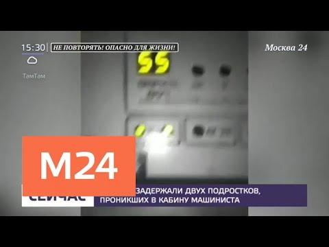 Подростки незаконно проникли в кабину машиниста поезда метро на фиолетовой ветке - Москва 24