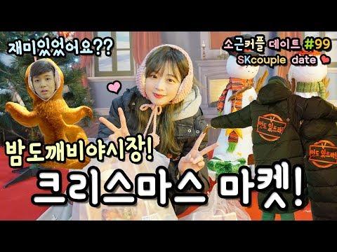 소근커플 Date#99 특집! 흥이 폭발한 크리스마스 마켓!!